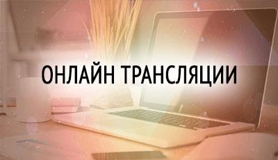 онлайн трансляции