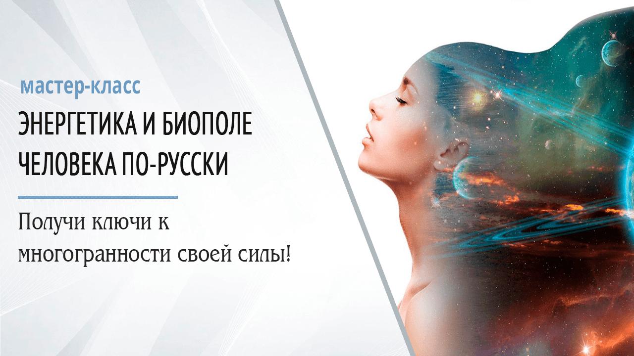 Энергетика и биополе человека в русской традиции